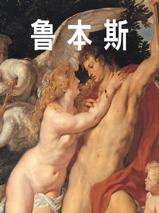 Cover image for Rubens