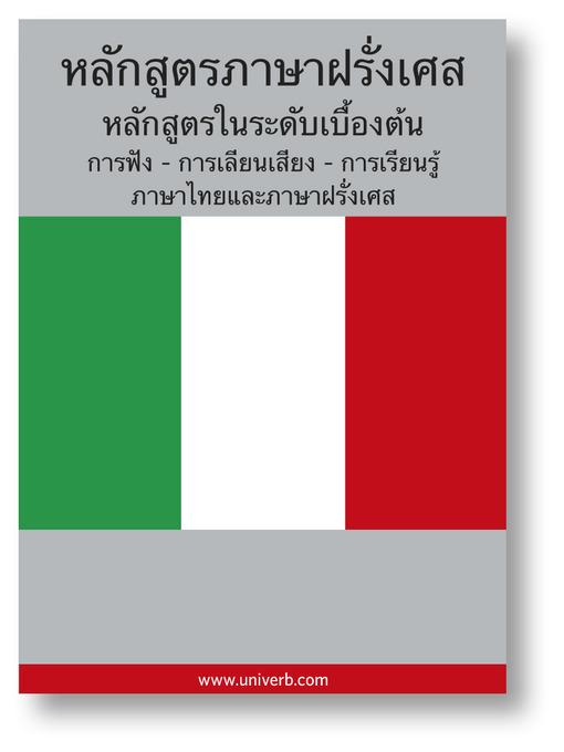 Italian Course (from Thai) (MP3): Basic