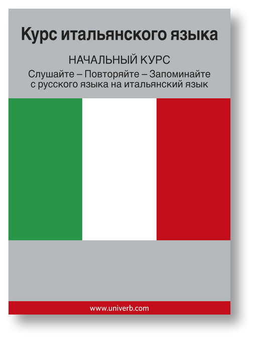 Italian Course (From Russian) (MP3): Basic