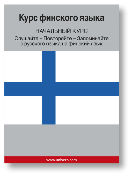 Finnish Course (From Russian) (MP3): Basic