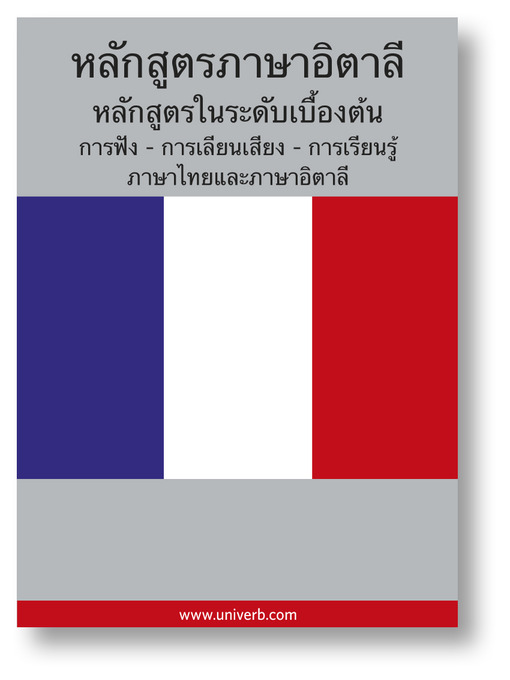 French Course (from Thai) (MP3): Basic