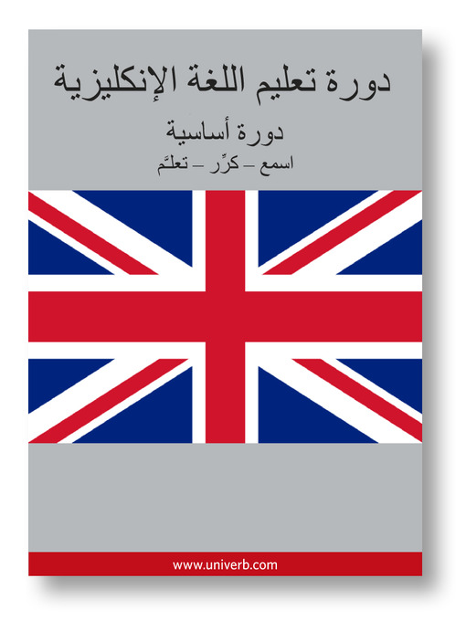 English Course (from Arabic) (MP3): Basic