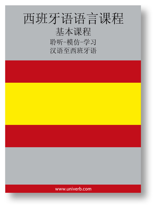 Spanish Course (from Chinese): Basic - Listen - Repeat - Learn (MP3)