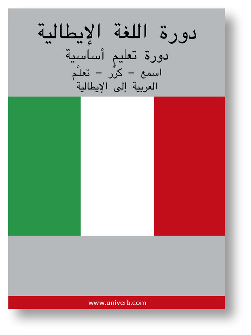 Italian Course (from Arabic) (MP3): Basic