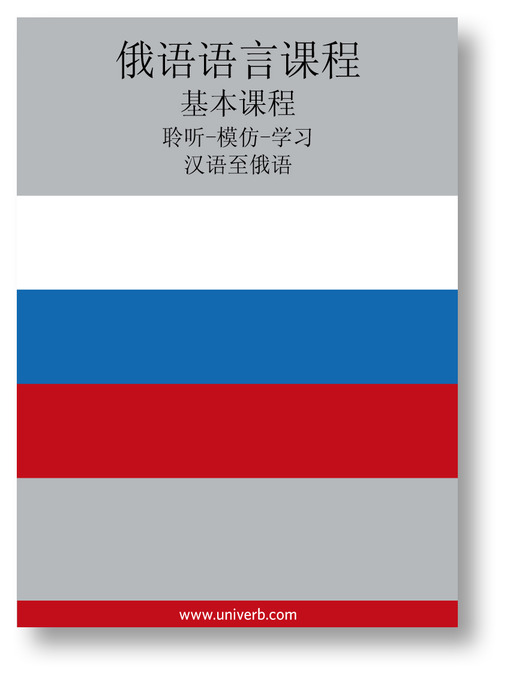 Russian Course (from Chinese) (MP3): Basic