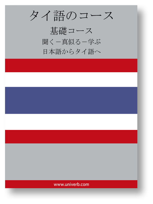 Thai Course (from Japanese) (MP3): Basic