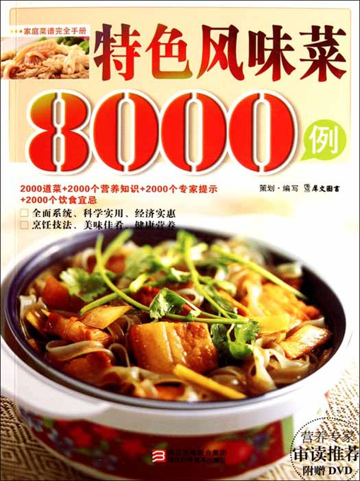 特色风味菜8000例(Chinese Cuisine:The characteristic flavor of dishes in 8000 cases) (eBook)