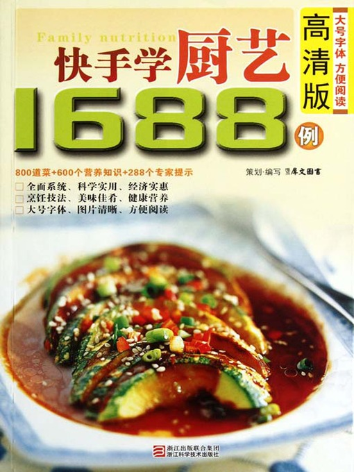 快手学厨艺1688例(Chinese Cuisine:Quickly Learn to Cook in 1688 Cases) (eBook)