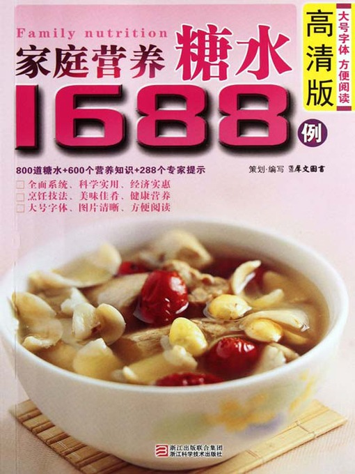 家庭营养糖水1688例(Chinese Cuisine: The Family Nutrition Sugar Water 1688 Cases) (eBook)