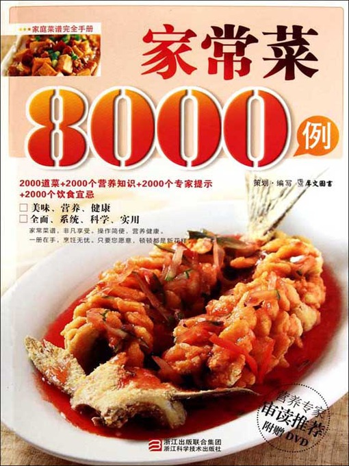 家常菜8000例(Chinese Cuisine: Home dishes in 8000 cases) (eBook)