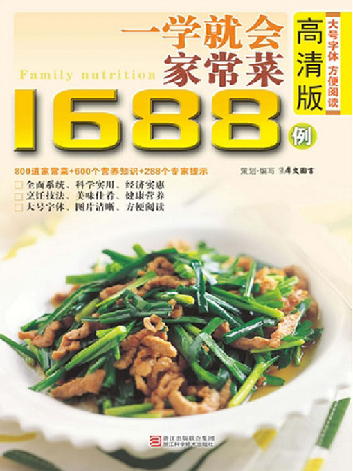 一学就会家常菜1688例(Chinese Cuisine: A Study will be Home Dishes in 1688 Cases) (eBook)