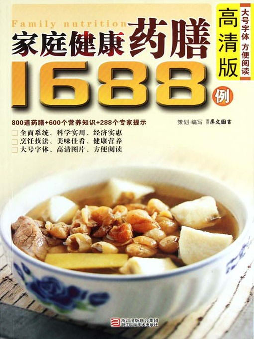 家庭健康药膳1688例(Chinese Cuisine: Family Health Diet 1688 Cases) (eBook)
