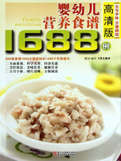 婴幼儿营养食谱1688例(Chinese Cuisine: In 1688 cases of infant and young child nutrition recipes) (eBook)