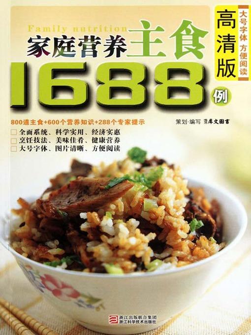 家庭营养主食1688例(Chinese Cuisine: The Family Nutrition staple 1688 cases) (eBook)