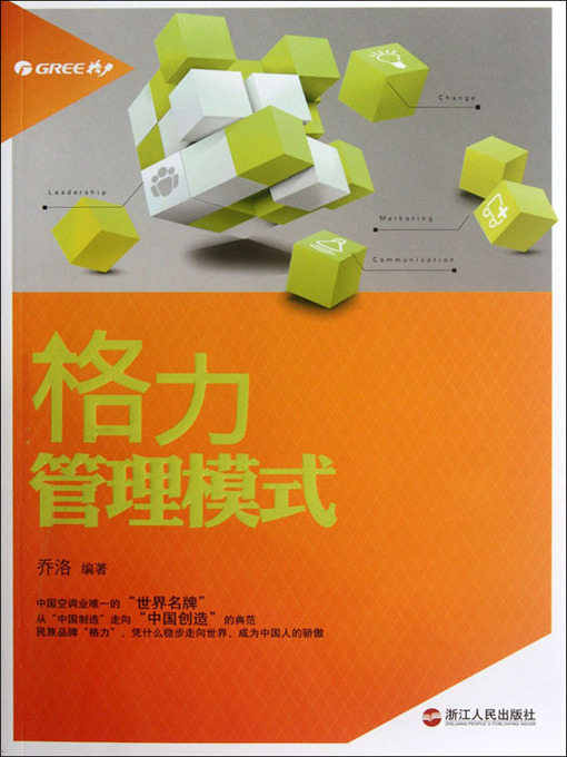 "格力管理模式(GREE Management Mode ( China air conditioning industry only "" world famous brand "" product )) (eBook)"