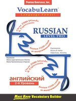 VocabuLearn® Russian Level Two