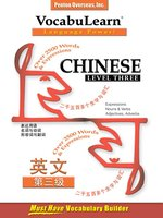 VocabuLearn® Chinese Level Three
