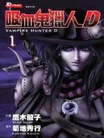 Vampire Hunter D (Chinese Edition), Volume 1