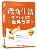 改变生活的68个心理学经典故事 (68 Life-changing Classic Psychological Stories)