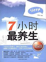 7小时最养生 (7 Hours for Healthy Living)
