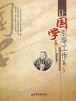 让国学引导工作 (Let Chinese Ancient Literature Guide Your Work)