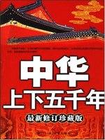 中华上下五千年 (Five Thousand Years of Chinese History)