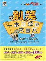 别笑,一本正经的文言文 1 (Don't Laugh, It Is a Serious Classical Chinese Book 1)