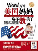 Wow!原来美国妈妈这样教孩子 (Wow! American Mothers Train Children Like This)