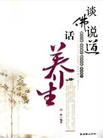 谈佛说道话养生 (Buddhism and Nourishing Life)