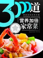 3000道营养加倍家常菜(3000 Double-healthy Home Dishes)