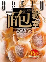 面包教室(The Bread Classroom)