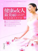 健康的女人最美丽 (The Healthy Women Are the Most Beautiful)
