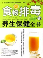 食物排毒与养生保健全书 (A Complete Book of Food Detoxication and Health Reservation)