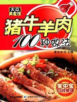 大众美食馆:猪牛羊肉100种做法(General Cuisine: 100 Ways to Cook with Meats)