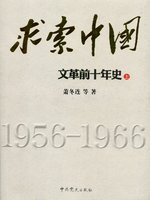 求索中国:文革前十年史 (上册)(Chinese History: The First Decade of the Cultural Revolution, Volume 1) (Chinese Edition)