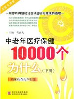 中老年医疗保健10000个为什么(下):临床检查及养生篇(Elderly health care 10000 problems (Clinical examination and keeping in good health ))