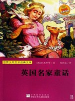 少儿文学名著:英国名家童话(Famous children's Literature:English Master Stories for Children)