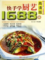 快手学厨艺1688例(Chinese Cuisine:Quickly Learn to Cook in 1688 Cases)