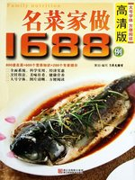 名菜家做1688例(Chinese Cuisine:Famous Dishes in 1688 Cases)