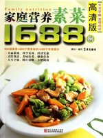 家庭营养素菜1688例(Chinese Cuisine: Family nutrition vegetarian in 1688 cases)