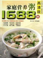 家庭营养粥1688例(Chinese Cuisine:Family Nutrition Porridge in 1688 Cases)