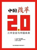 中国改革2.0—三中全会与中国未来(China Reform 2.0 The Third Plenary Session of the Eighteen and The Future of China)