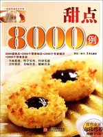 甜点8000例(Chinese Cuisine:Desserts 8000 cases)
