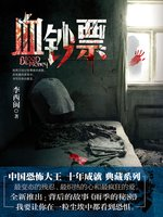 李西闽经典小说:血钞票 Li XiMin mystery novels: Bloody Money