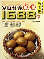 家庭营养点心1688例(Chinese Cuisine: The family nutrition refreshments 1688 Cases)