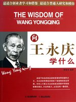 向王永庆学什么(Learn from Yung-ching Wang (Wang Yong Qing))