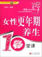 女性更年期养生10堂课(Female Climacteric Health for Ten Classes<p>)