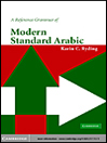 A Reference Grammar of Modern Standard Arabic (eBook)