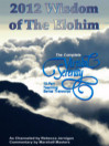 2012 Wisdom of The Elohim The Complete Virtual Serenity 12-Part Teaching Series Transcript 1st by Marshall Masters eBook