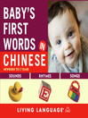 Baby's First Words in Chinese (MP3)